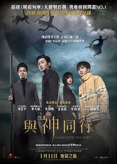 along with the gods the two worlds free movie