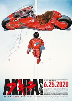 Akira 4k Digital Restored Version Movie Broadway Circuit