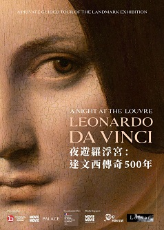A Night at the Louvre: Leonardo da Vinci(Chinese Subtitled Version)