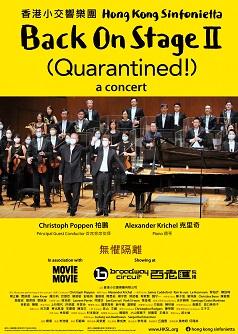 香港小交響樂團Back On Stage II (Quarantined!)