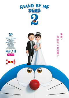 STAND BY ME DORAEMON 2(Cantonese Version)