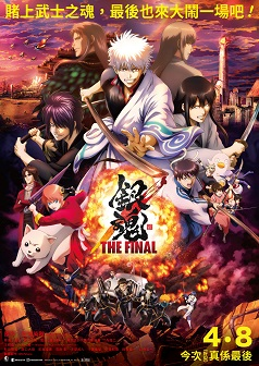 Gintama THE VERY FINAL