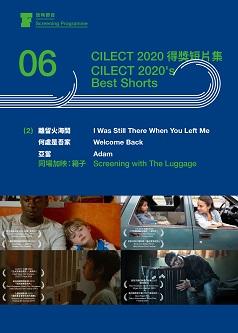 CILECT 2020 得獎巡映(2)同場加映:箱子(15th Fresh Wave)