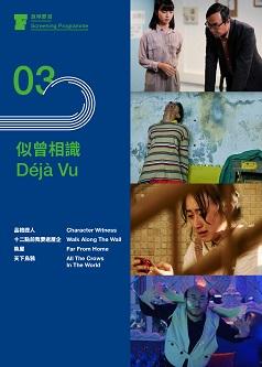 Déjà Vu(15th Fresh Wave)