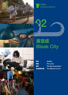 Bleak City(15th Fresh Wave)