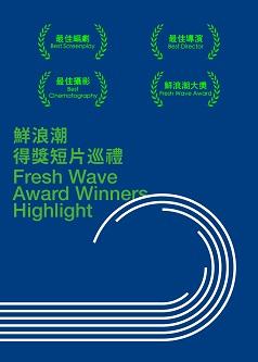 鮮浪潮得獎短片巡禮(15th Fresh Wave)