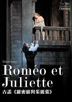 羅密歐與茱麗葉(The Met 2021)