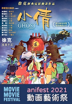 A Chinese Ghost Story: The Tsui Hark Animation(MOViE MOViE anifest 2021)