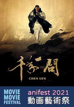 Chen Uen(MOViE MOViE anifest 2021)
