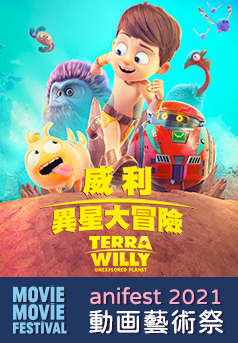 Terra Willy: Unexplored Planet(MOViE MOViE anifest 2021)