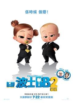 波士BB 2細祖(粵語版)