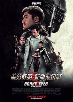 義勇群英:蛇眼復仇戰