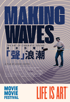Making Waves: The Art of Cinematic Sound(MOViE MOViE: Life is Art 2021)