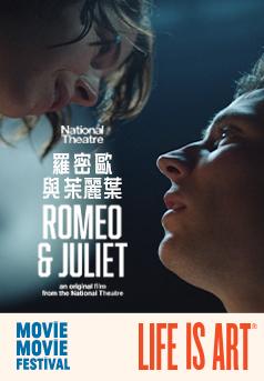 Romeo & Juliet(National Theatre)(MOViE MOViE: Life is Art 2021)