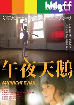Midnight Swan(HKLGFF 2021)