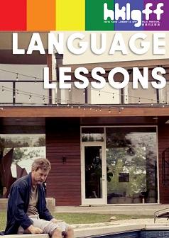 Language Lessons(HKLGFF 2021)