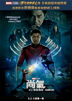 CGS Shang-Chi and The Legend of The Ten Rings(Atmos)