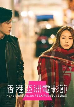 12日(HKAFF 2021)