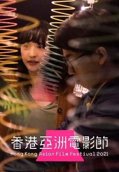 緣路山旮旯(HKAFF 2021)