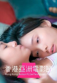 喜歡妳是妳(HKAFF 2021)