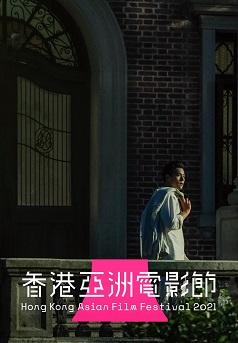 第一爐香(HKAFF 2021)