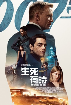 2D 007:生死有時(全景聲)
