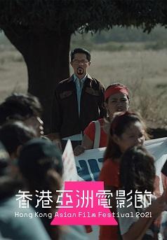8蹤罪(HKAFF 2021)
