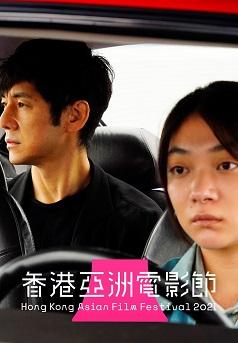 Drive My Car(HKAFF 2021)