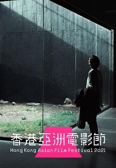 記憶(HKAFF 2021)