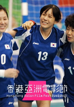 擲球之女(HKAFF 2021)