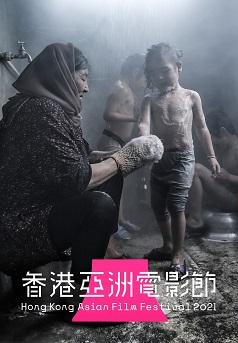 流慌頌(HKAFF 2021)