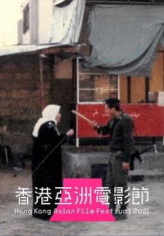 軍事佔據手冊(HKAFF 2021)
