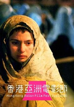 掀起面紗的少女(HKAFF 2021)