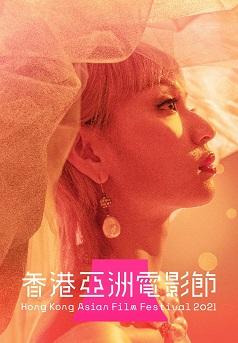 梅艷芳(HKAFF 2021)