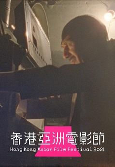 電影保衛隊(HKAFF 2021)