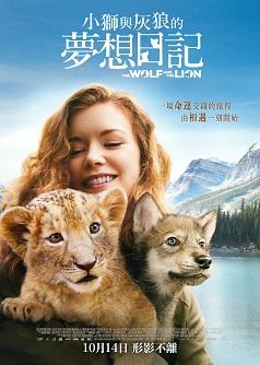 小獅與灰狼的夢想日記