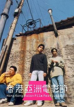 逃勞三兄弟(HKAFF 2021)